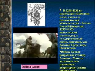 Войска Батыя В 1236-1239 гг. происходит нашествие войск одного из предводител