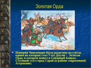 Золотая Орда Империя Чингизидов была разделена на улусы, одним их которых ста
