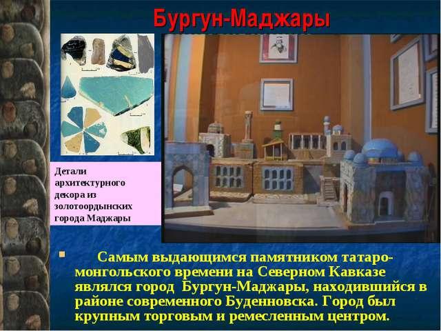 Бургун-Маджары Самым выдающимся памятником татаро-монгольского времени на Сев...