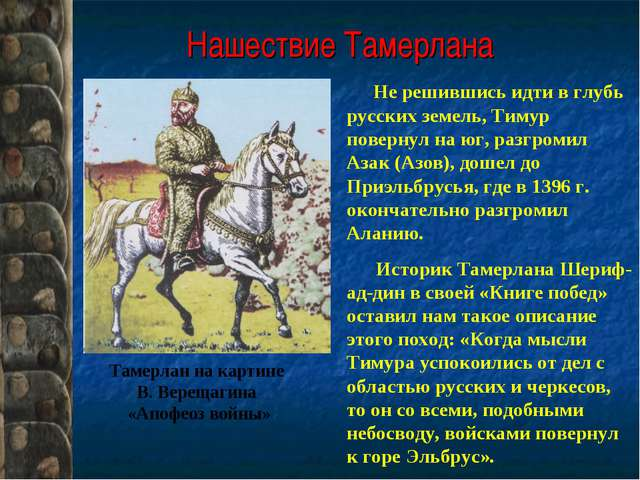 Нашествие Тамерлана Не решившись идти в глубь русских земель, Тимур повернул...