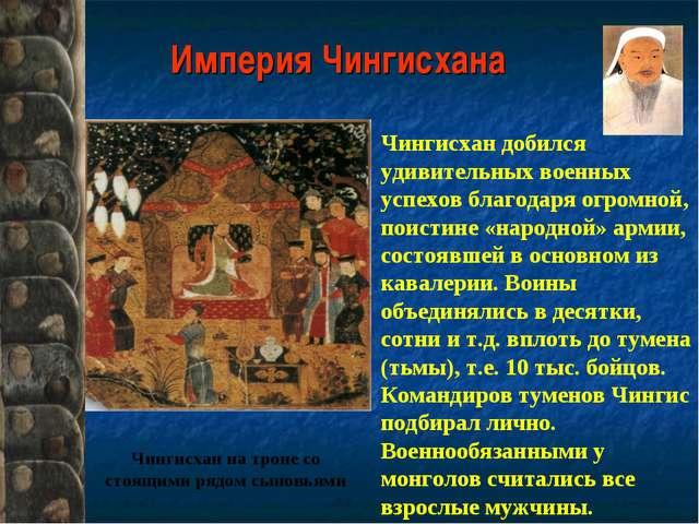 Империя Чингисхана Чингисхан на троне со стоящими рядом сыновьями Чингисхан д...