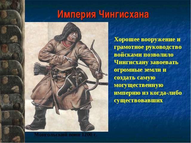 название одного из монгольских племен с чингисханом душа