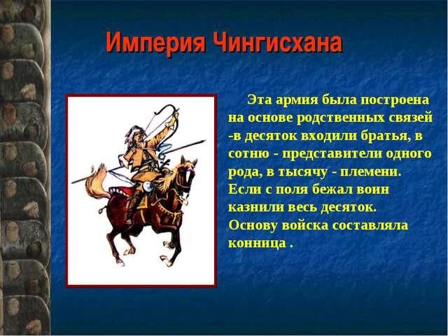 Империя Чингисхана Эта армия была построена на основе родственных связей -в д...