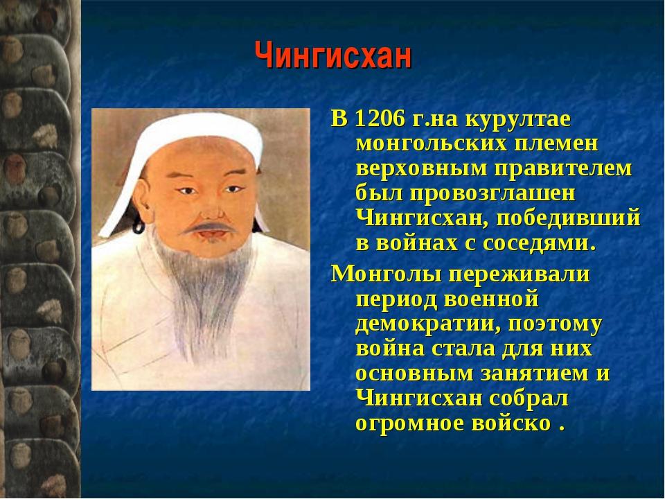Чингисхан В 1206 г.на курултае монгольских племен верховным правителем был пр...