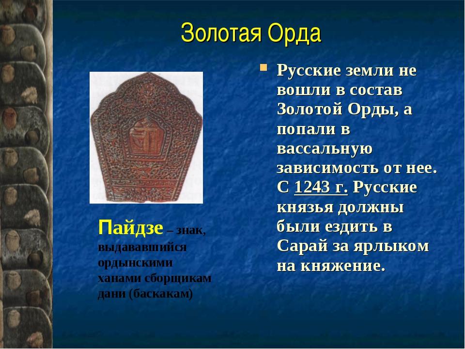 Золотая Орда Русские земли не вошли в состав Золотой Орды, а попали в вассаль...