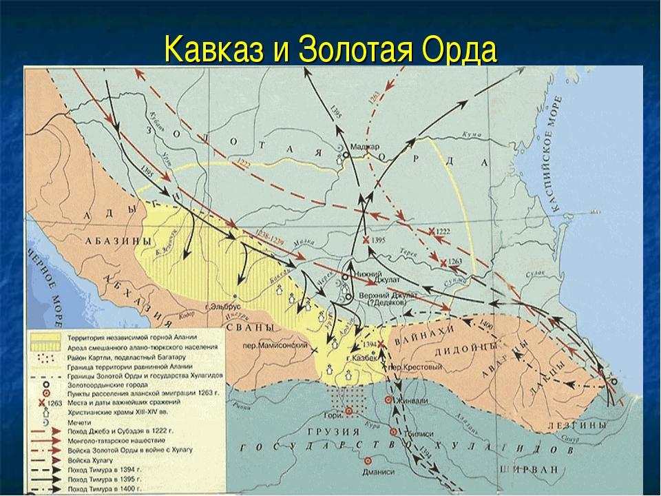 Кавказ и Золотая Орда