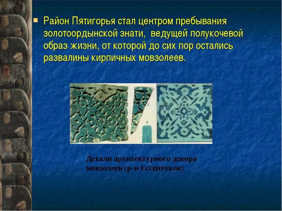 Район Пятигорья стал центром пребывания золотоордынской знати, ведущей полуко...