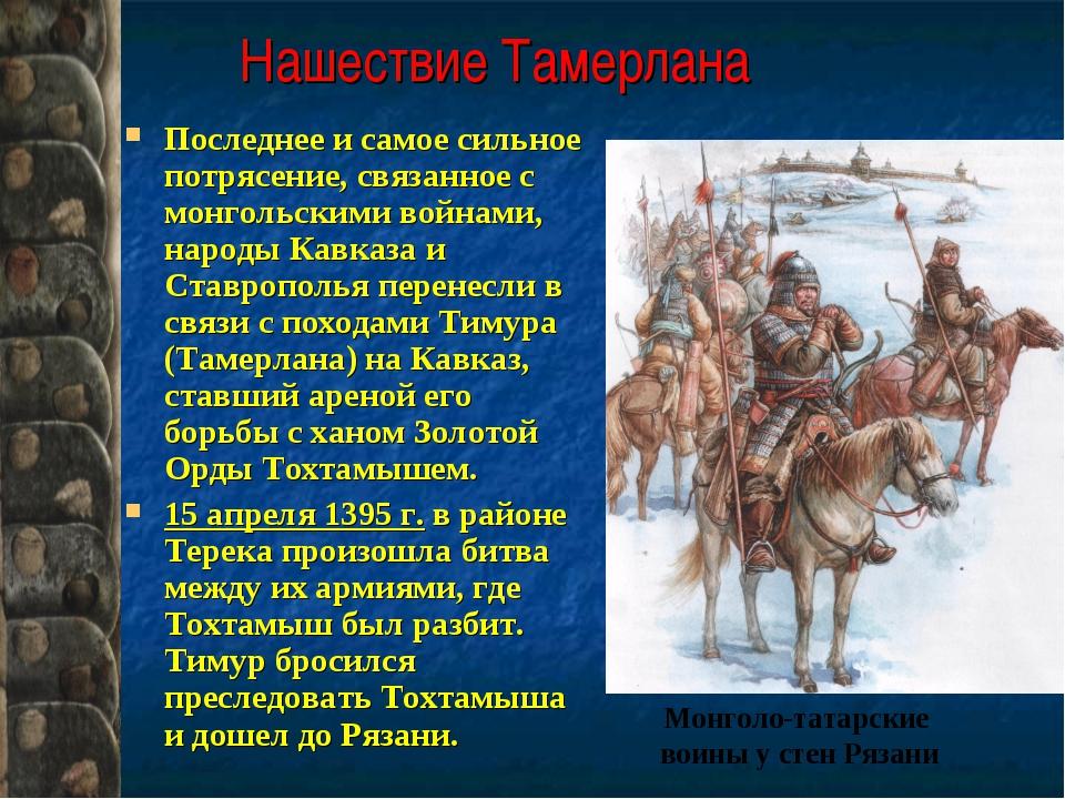 Нашествие Тамерлана Последнее и самое сильное потрясение, связанное с монголь...