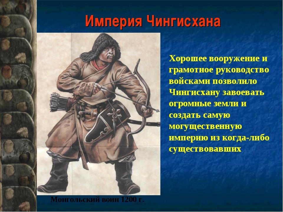 Империя Чингисхана Монгольский воин 1200 г. Хорошее вооружение и грамотное ру...