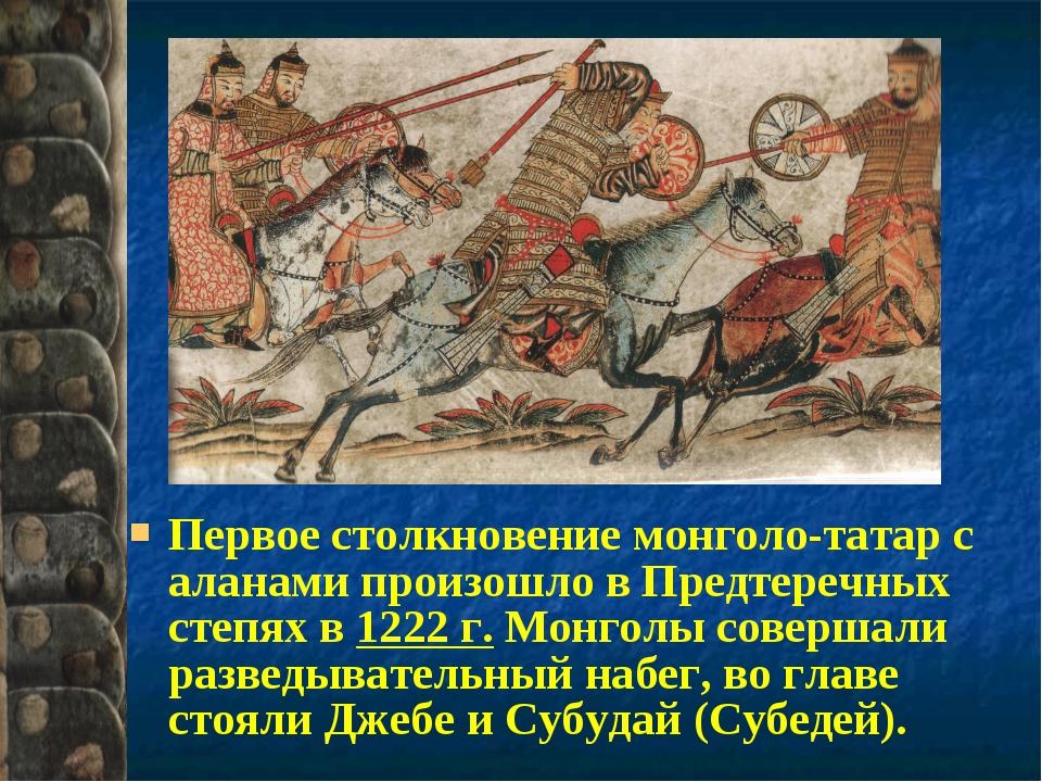 Первое столкновение монголо-татар с аланами произошло в Предтеречных степях в...