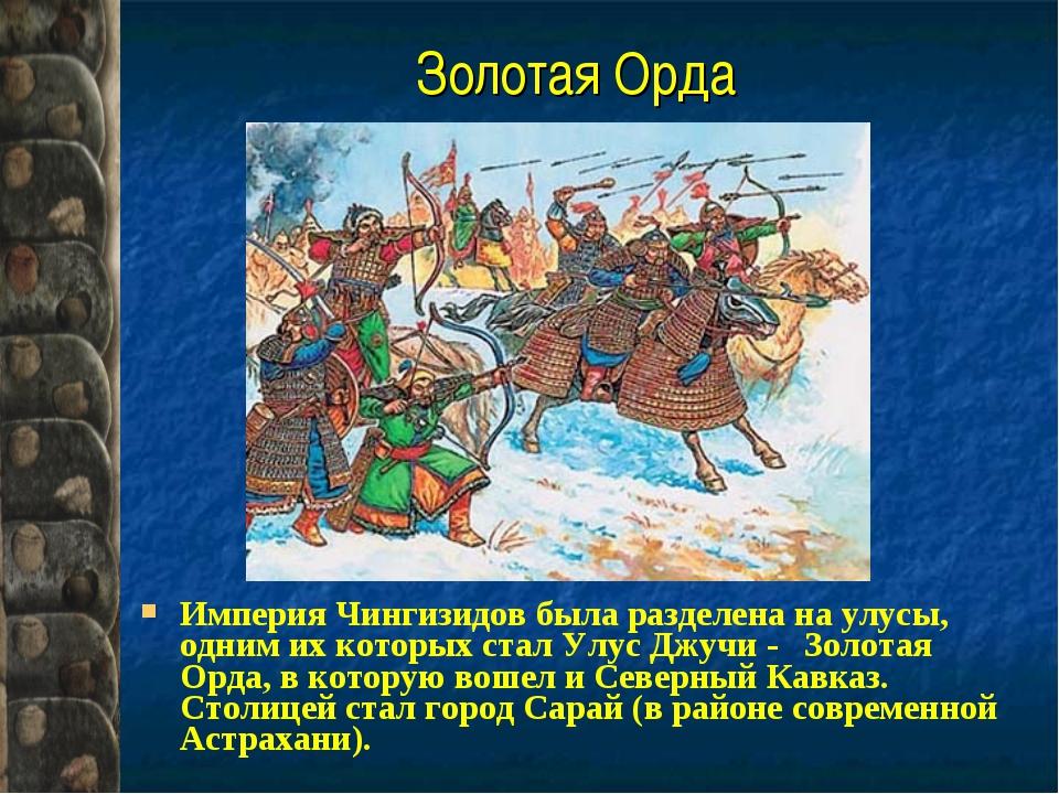 Золотая Орда Империя Чингизидов была разделена на улусы, одним их которых ста...