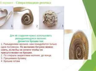 Второй вариант - Спиралевидная розочка Для её создания нужно использовать раз