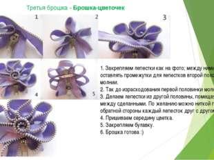 Третья брошка - Брошка-цветочек 1. Закрепляем лепестки как на фото; между ним