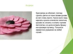 Из фетра Края фетра не облетают, поэтому сделать цветок из ткани своими рукам