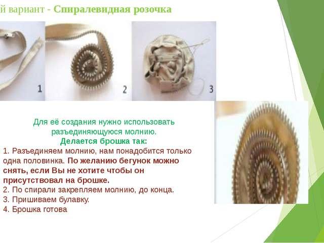 Второй вариант - Спиралевидная розочка Для её создания нужно использовать раз...