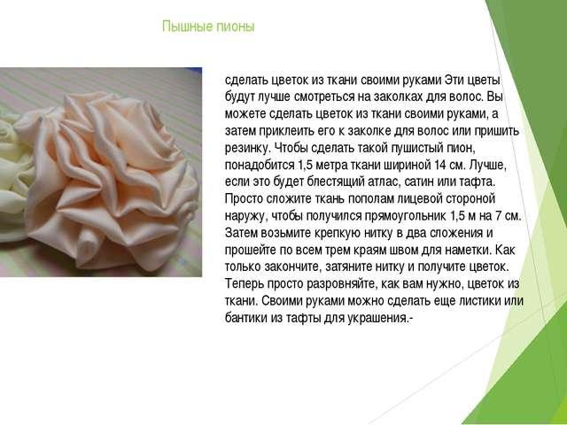 Пышные пионы сделать цветок из ткани своими руками Эти цветы будут лучше смот...
