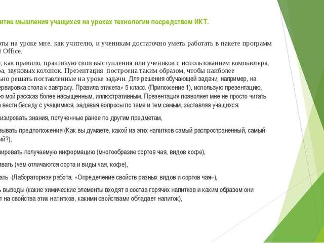 1.1. Развитие мышления учащихся на уроках технологии посредством ИКТ. Для ра...
