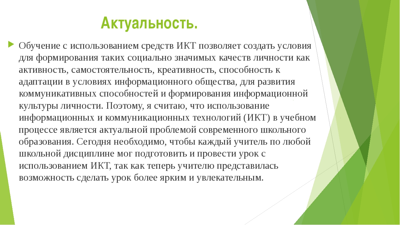 Актуальность. Обучение с использованием средств ИКТ позволяет создать условия...