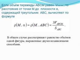 Если объём пирамиды АВСМ равен VABCM , то расстояние от точки M до плоскости