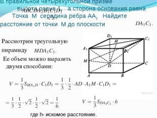 В правильной четырехугольной призме  высота равна 1, а сторона основания