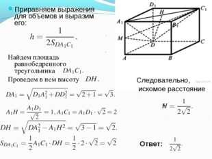 Приравняем выражения для объемов и выразим его: Найдем площадь равнобедренног