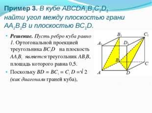 Пример 3. В кубе ABCDA1B1C1D1 найти угол между плоскостью грани AA1B1B и плос