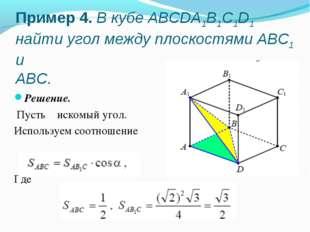 Пример 4. В кубе ABCDA1B1C1D1 найти угол между плоскостями ABC1 и АВС. Решени