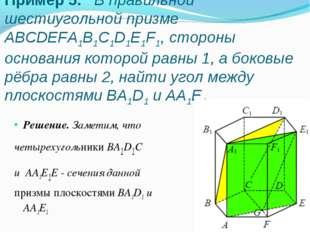 Пример 5. В правильной шестиугольной призме ABCDEFA1B1C1D1E1F1, стороны основ