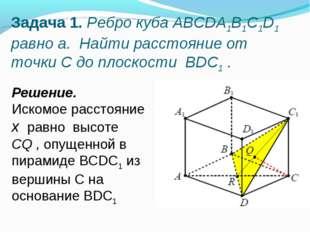 Задача 1. Ребро куба ABCDA1B1C1D1 равно а. Найти расстояние от точки C до пло