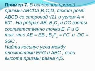 Пример 7. В основании прямой призмы ABCDA1B1C1D1 лежит ромб ABCD со стороной