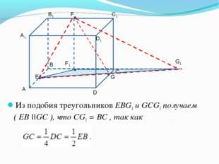 Из подобия треугольников EBG1 и GCG1 получаем ( EB   GC ), что CG1 = BC , так