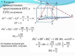 Тогда из прямоугольных треугольников EFF1 и F1FG1 получаем Из теоремы косинус