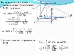 Тогда, используя теорему косинусов для треугольника EFG1 , получаем Находим п