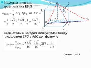 Находим площадь треугольника EF1G 1 Окончательно находим косинус углаα между