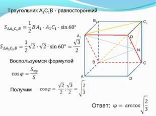 А1 C1 B1 D1 D С В А N Треугольник А1С1В - равносторонний Воспользуемся формул