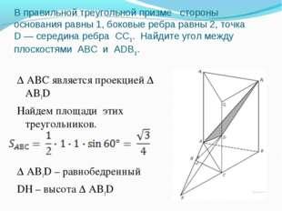 В правильной треугольной призме стороны основания равны 1, боковые ребра ра