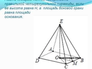 Найти площадь полной поверхности правильной четырехугольной пирамиды, если ее