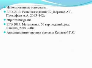 Использованные материалы: ЕГЭ-2013. Решения заданий С2_Корянов А.Г, Прокофьев