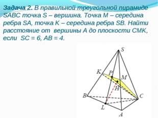 Задача 2. В правильной треугольной пирамиде SABC точка S – вершина. Точка M –