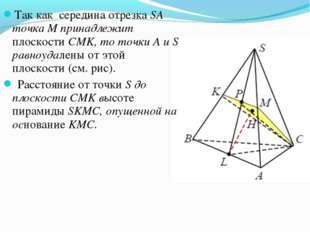 Так как середина отрезка SA точка M принадлежит плоскости СМK, то точки A и S