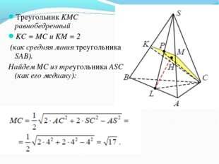 Треугольник KMC равнобедренный KC = MC и KM = 2 (как средняя линия треугольни