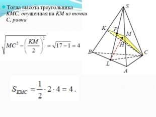 Тогда высота треугольника KMС, опущенная на KM из точки C, равна и площадь