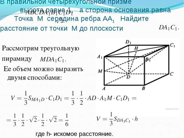 В правильной четырехугольной призме  высота равна 1, а сторона основания...