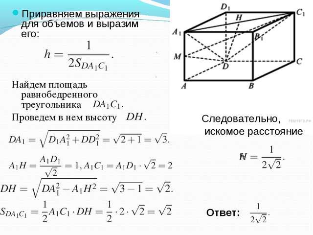 Приравняем выражения для объемов и выразим его: Найдем площадь равнобедренног...