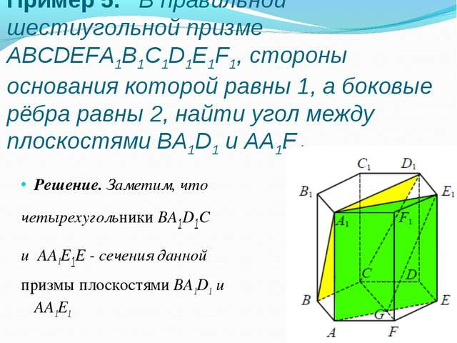 Пример 5. В правильной шестиугольной призме ABCDEFA1B1C1D1E1F1, стороны основ...