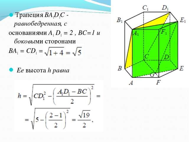 Трапеция BA1D1C - равнобедренная, с основаниями A1 D1 = 2 , BC=1 и боковыми с...