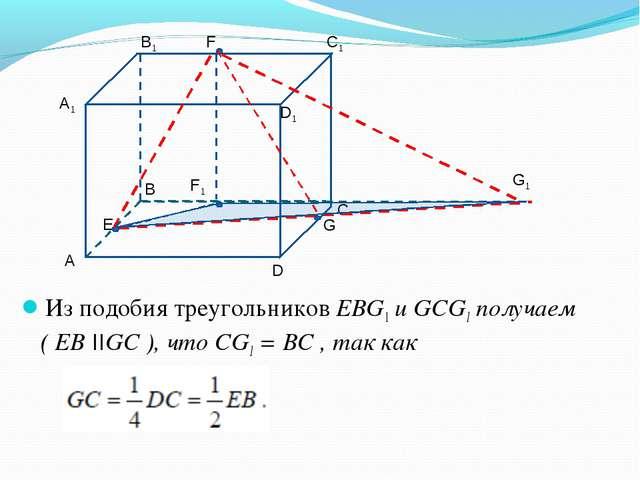 Из подобия треугольников EBG1 и GCG1 получаем ( EB   GC ), что CG1 = BC , так...