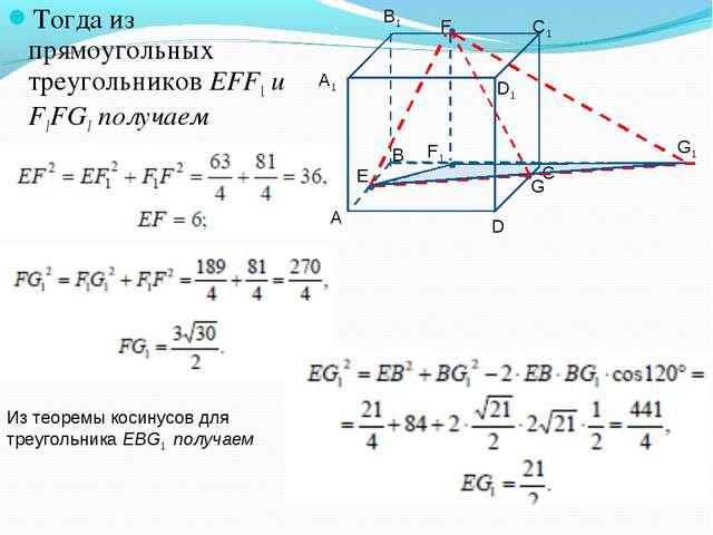Тогда из прямоугольных треугольников EFF1 и F1FG1 получаем Из теоремы косинус...