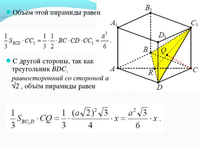 Объём этой пирамиды равен С другой стороны, так как треугольник BDC1 равносто...