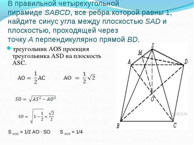В правильной четырехугольной пирамидеSABCD, все ребра которой равны 1, найди...